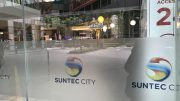 An entrance to Suntec City mall; taken October 2018.
