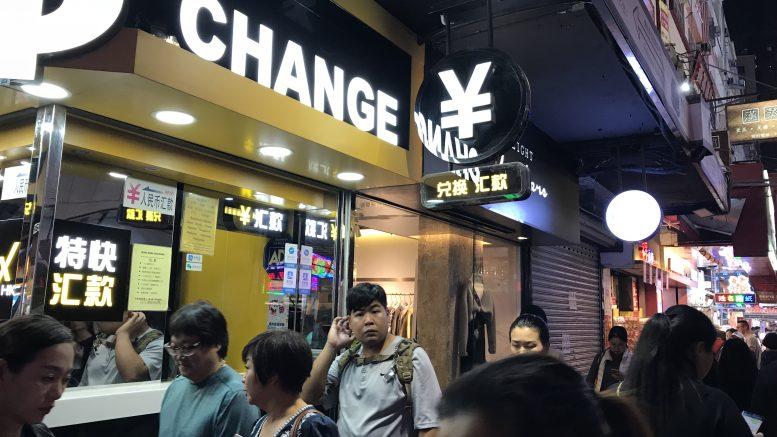 Hong Kong money-changer with yuan symbol sign