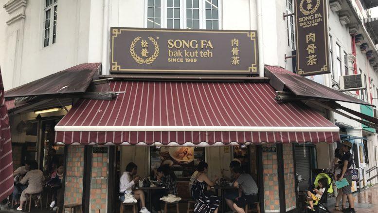 Song Fa Bak Kut Teh outlet