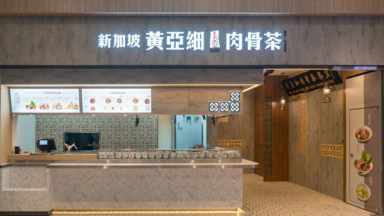 JUMBO's fourth NG AH SIO Bak Kut Teh outlet in Taiwan. Credit: JUMBO Group