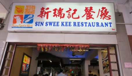 Sin Swee Kee chicken rice outlet in Singapore. Credit: GS Holdings website