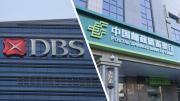 Logos of DBS and the Postal Savings Bank of China. Credit: DBS